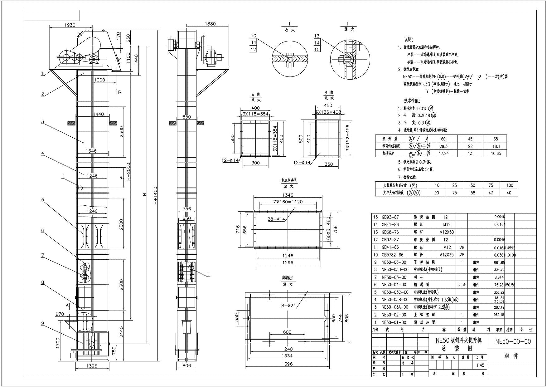 NE50斗式提升机外形图及地基尺寸