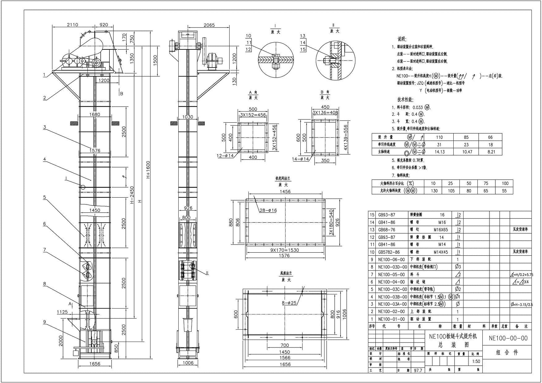 NE100板链斗式提升机地基及外形尺寸总装图