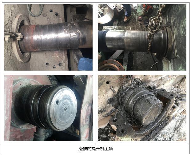 斗式提升机轴磨损常见修复